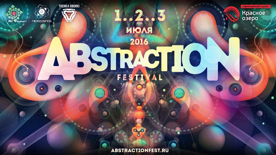 abstraction2016-sm