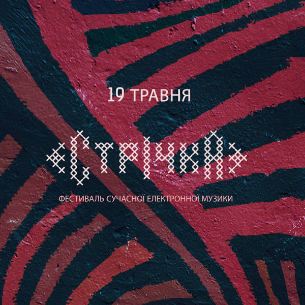 STRICHKA FESTIVAL 2018